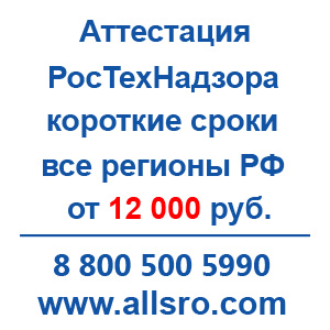 Аттестация РосТехНадзора в Самаре - main
