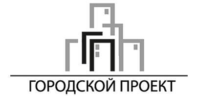 """ООО """"ГОРОДСКОЙ ПРОЕКТ"""""""
